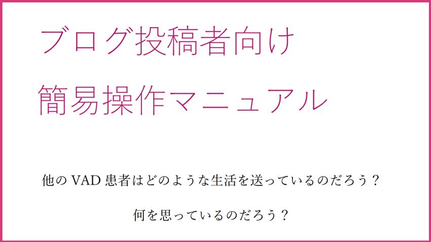 ブログ投稿者向け簡易マニュアル