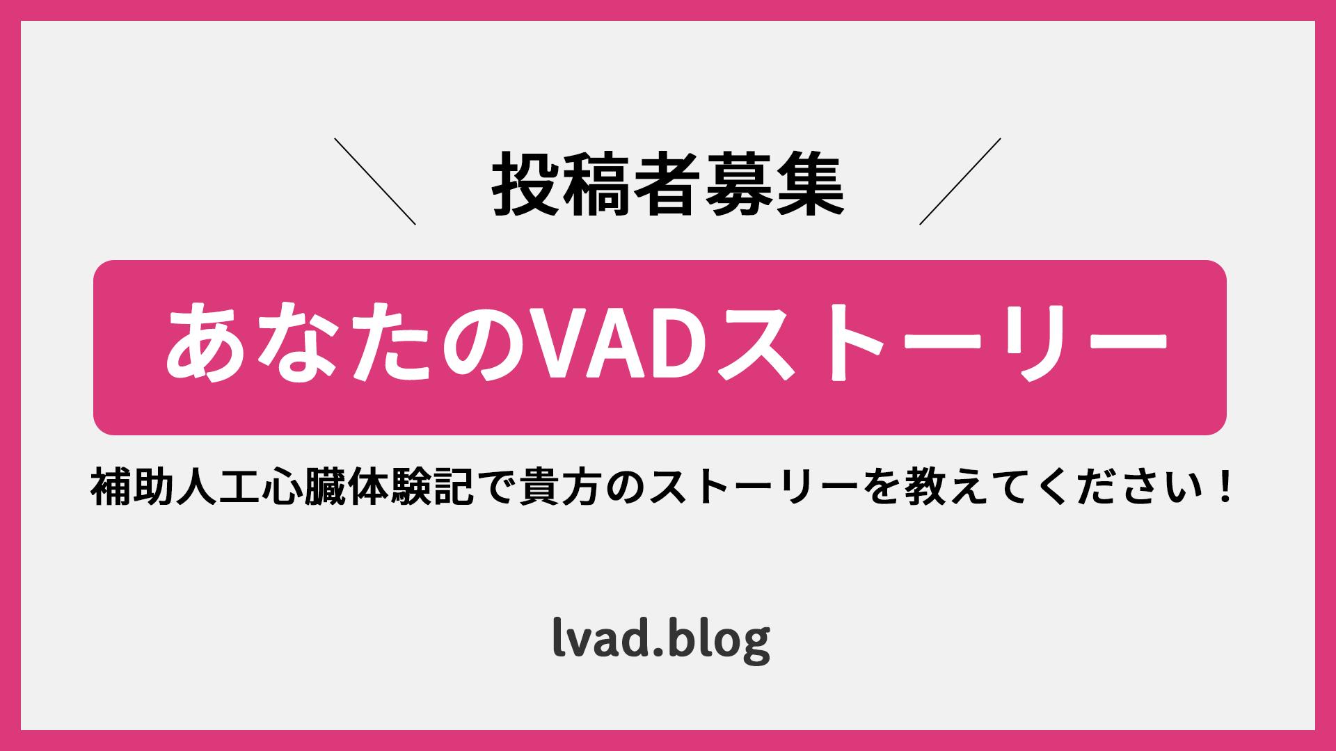 VAD患者、介助者のブログ投稿メンバーを募集しています