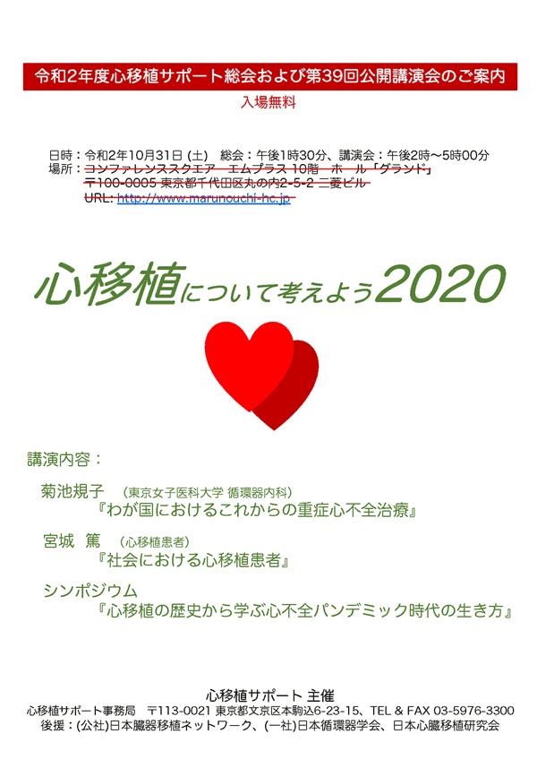 心移植について考えよう2020のチラシ