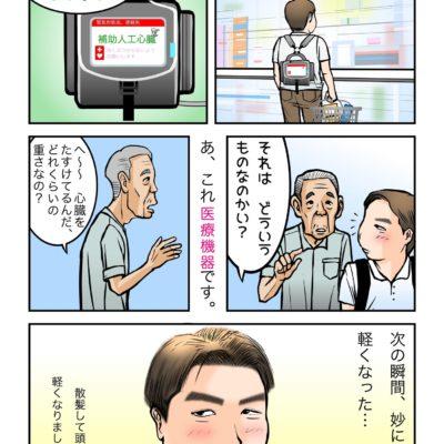補助人工心臓の漫画