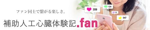 読者ファンサイト