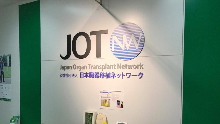 JOTで臓器移植の勉強してきた!意思表示は家族を救う!