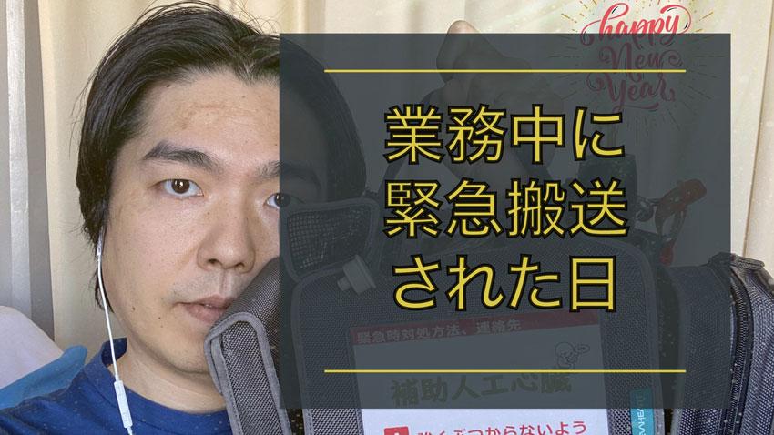 【ライブ配信】業務中に救急搬送されたエピソード