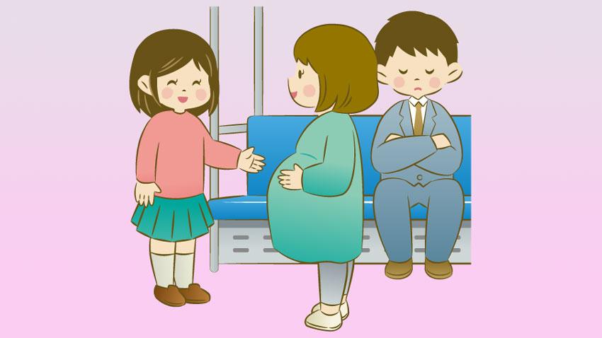 妊婦に席を譲る