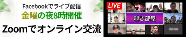 井戸バド会議@覗き部屋