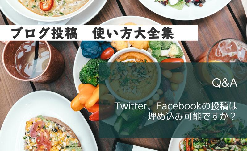 Twitter、Facebookの投稿は埋め込み可能ですか?