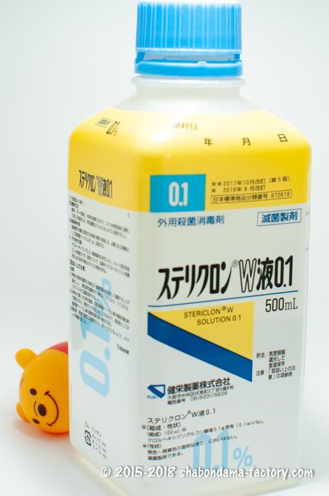 健栄製薬のステリクロンW液0.1