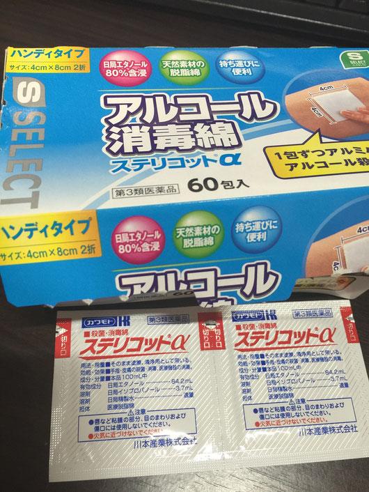 アルコール消毒棉 ステリコットα