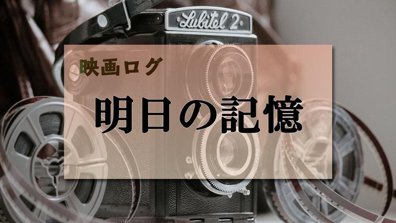 映画ログ「明日の記憶」