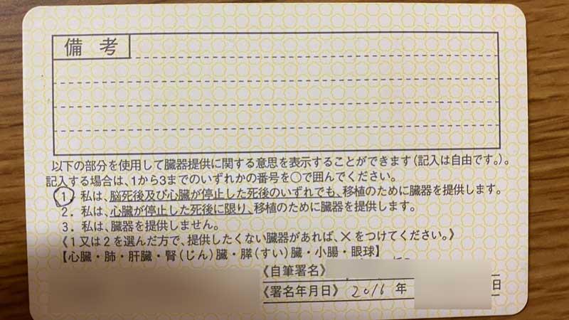 NHKスペシャルのドキュメンタリーをみました『あなたは臓器提供の意思表示をしていますか?』
