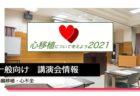 心移植サポート2021