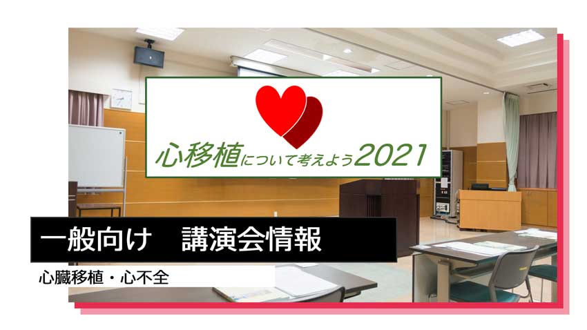 心臓移植に関連する講演会のお知らせ『心移植について考えよう2021』
