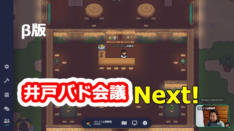 井戸バド会議Next!(β版)で遊ぼう