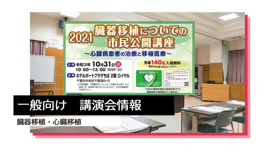 心臓移植に関連するお知らせ『2021臓器移植についての市民公開講座』