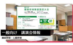 WEB配信のお知らせ「第22回臓器移植推進国民大会 」